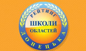 rejting-shkil-doneckoyi-oblasti