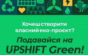 upshift-green