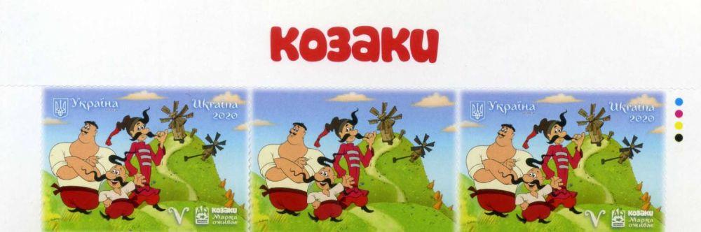 Поштова марка «Козаки»