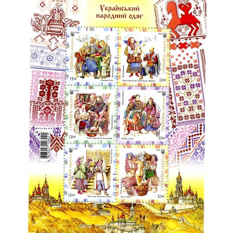 Поштовий блок № 183 «Український народний одяг»