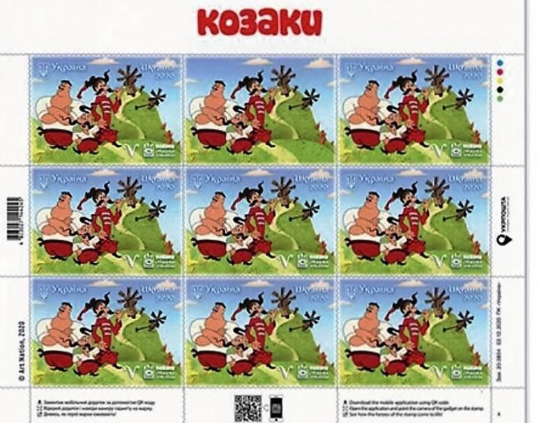 Маркового аркуш «Козаки»