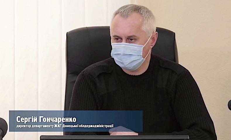 Сергій Гончаренко, директор департаменту житлово-комунального господарства ДонОДА