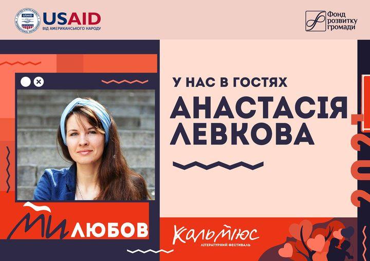 Анастасія Левкова, письменниця