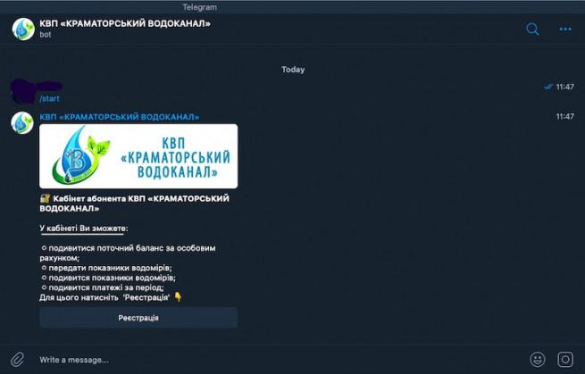 bot-kramatorskogo-vodokanala