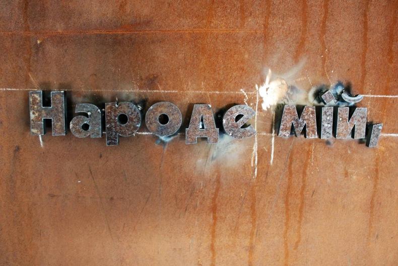 Надпись для скульптуры