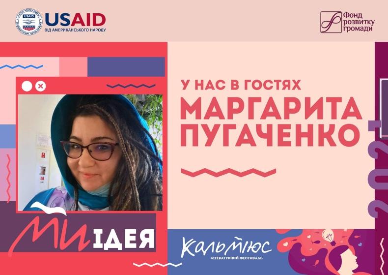 Маргарита Пугаченко, письменниця
