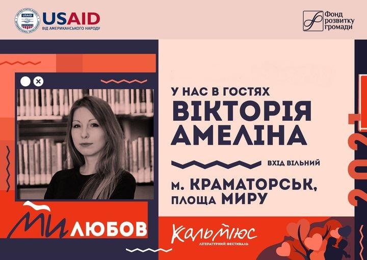 Вікторія Амеліна, письменниця