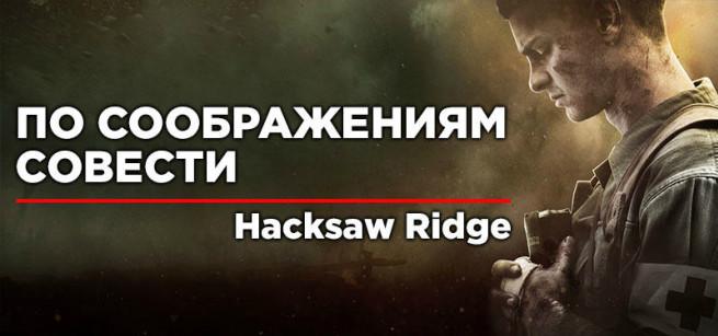 hacksaw-ridge-zastavka