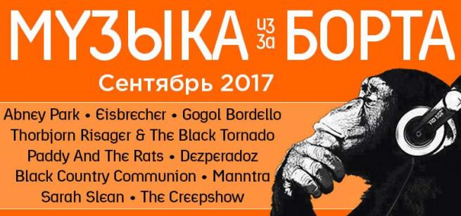 music-sentyabr-2017
