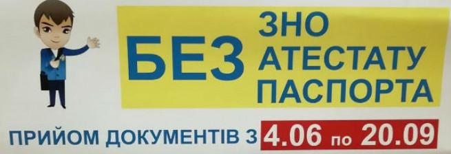 vstupna-kompaniya-1103x530