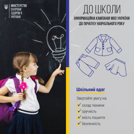 school-forma-1