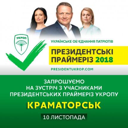 ukrop-prime-anons-081118