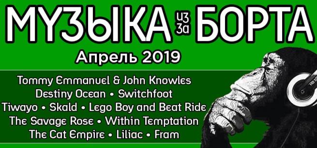 music-aprel-2019