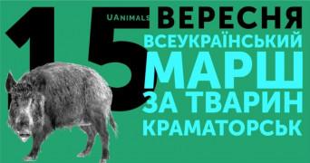 mars-zashhitnikov-zivotnyx-anons