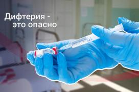 difteriia-26-11