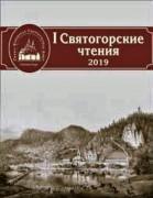 svyatogorskii-almanax-2019-1