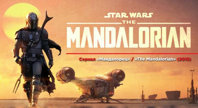 mandalorec-zastavka