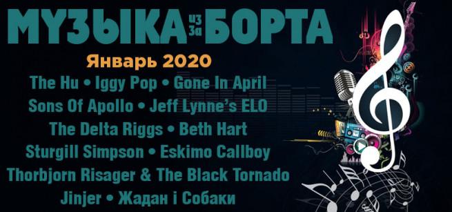 music-yanvar-2020-140442