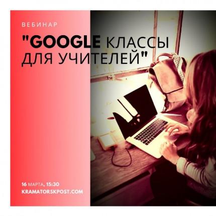 google-klassy-dlya-ucitelei