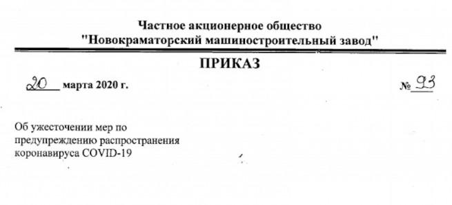 nkmz-covid1