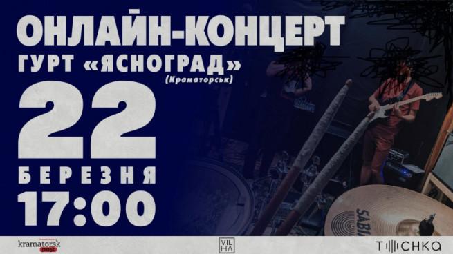 onlain-koncert-yasnograd