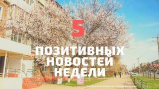 5-pozitivnyx-novostei-nedeli
