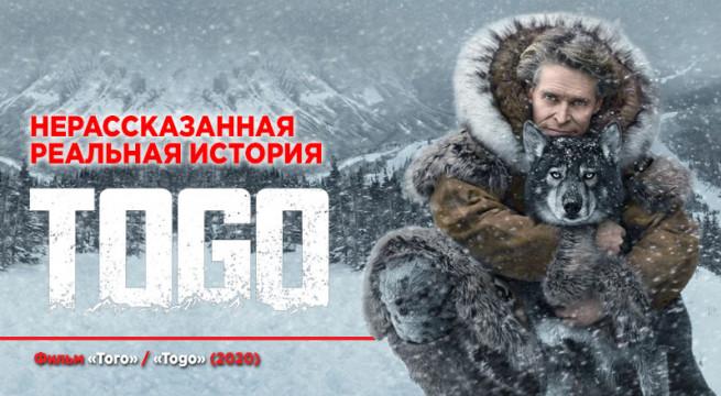 togo-zastavka
