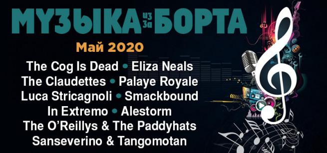 music-mai-2020