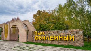 foto-vxoda-v-park-yubileinyi