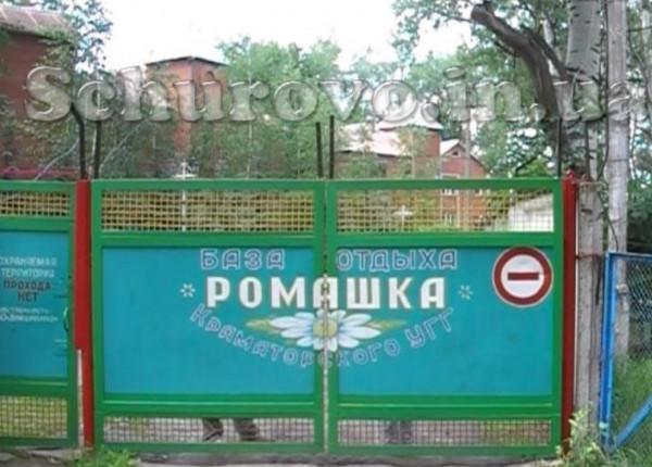 turbaza-romaska-1