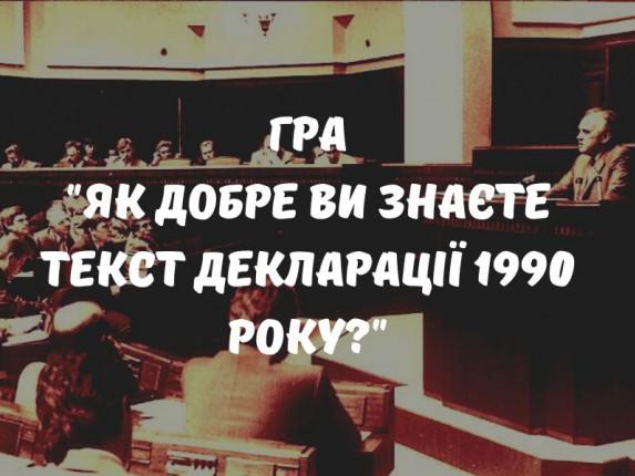 gra-yak-dobre-vi-znajete-tekst-deklaraciyi-1990-roku