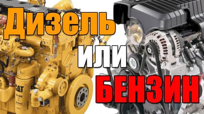 dizel-ili-benzin-1