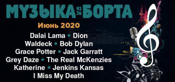 music-iyun-2020