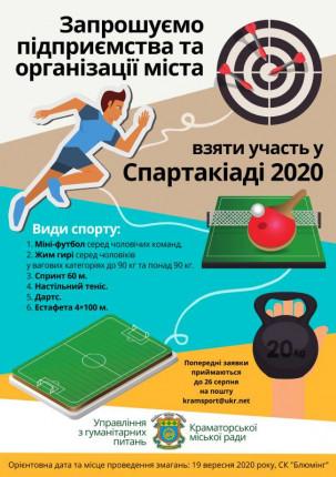 spartakiada-2020