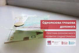 grosova-dopomoga-1