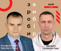 zrobi-vibir-3