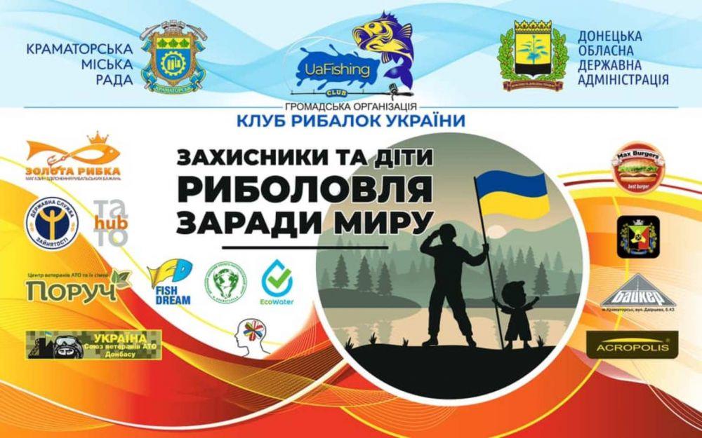 Захисники та діти - риболовля заради миру