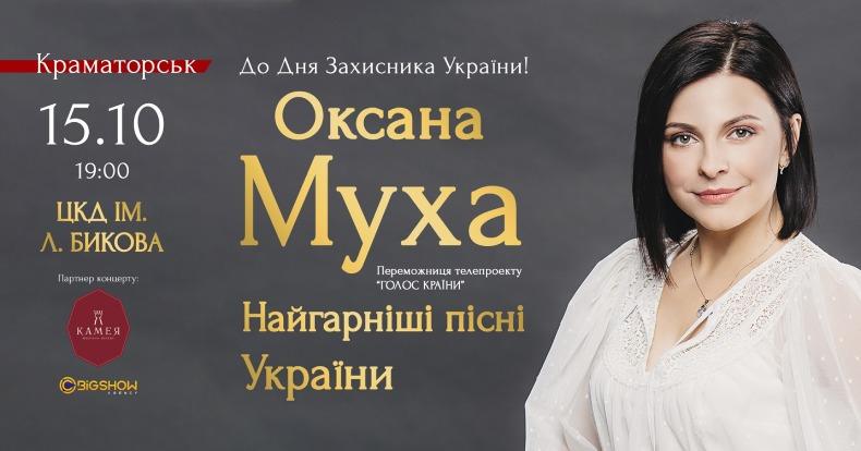 Оксана Муха. Найгарніші пісні України