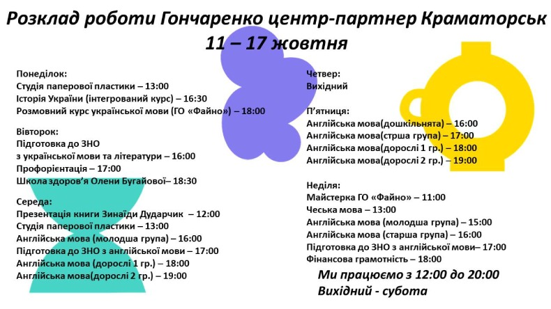 Розклад активностей у Гончаренко-центрі (вул. Паркова, 14) 11–17 жовтня