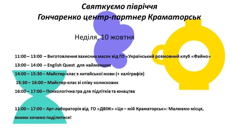 Святкування піврічча Гончаренко центр-партнер Краматорськ