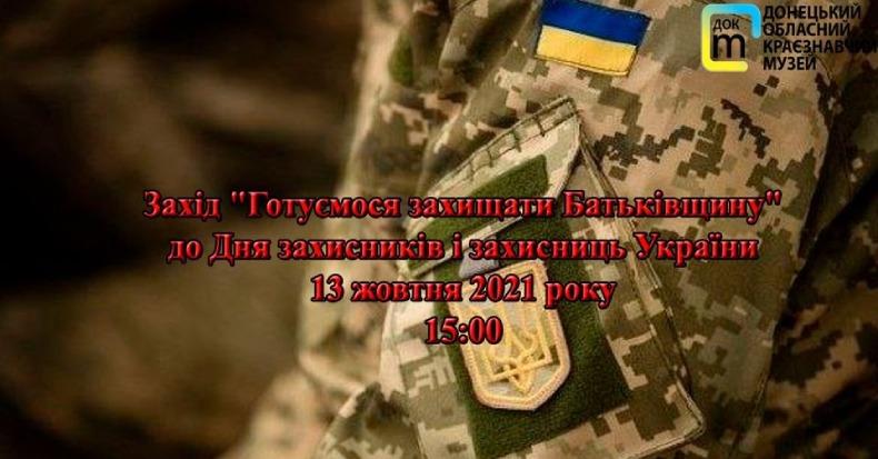 """Захід """"Готуємося захищати Батьківщину"""" до Дня захисників і захисниць України"""