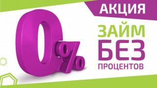 zaim-bez-procentov-v-ukraine-1