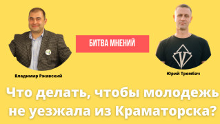bitva-mnenij-trembach-rzhavskij