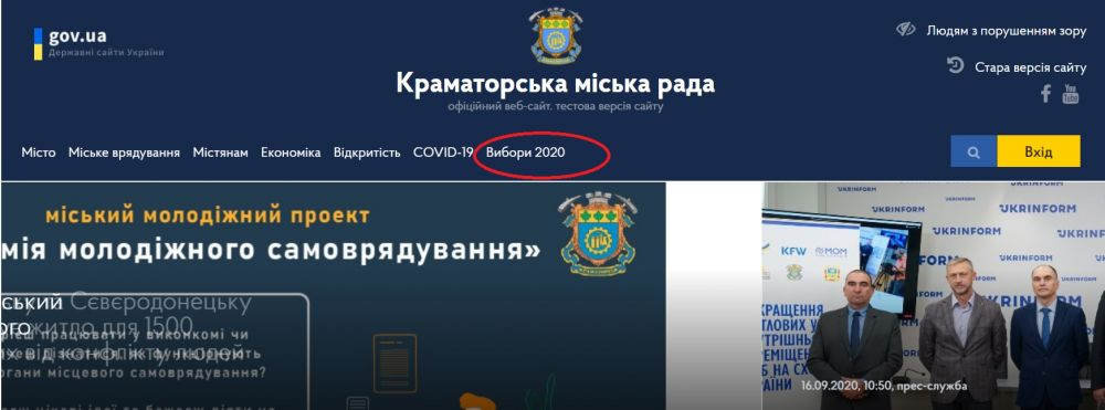 сайт краматорского горсовета