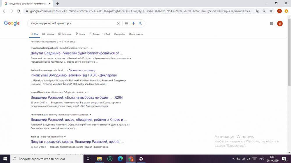 что Гугл знает о Ржавском