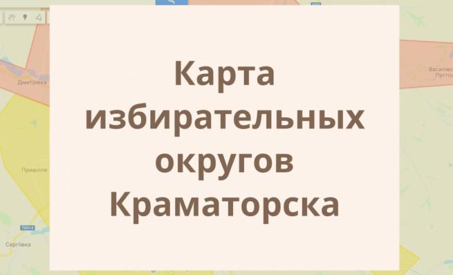 Карта избирательных округов Краматорска