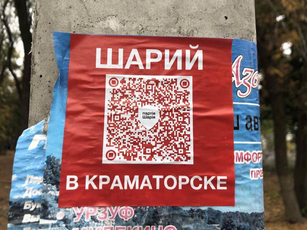 политическая реклама на столбах в краматорске