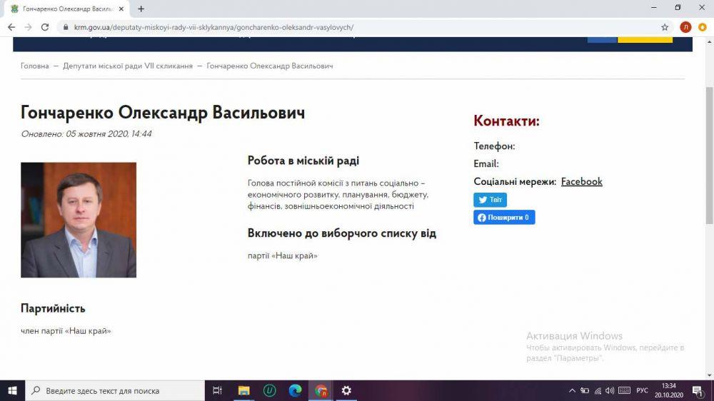Персональная Страница Александра Гончаренко на сайте Краматорского горсовета