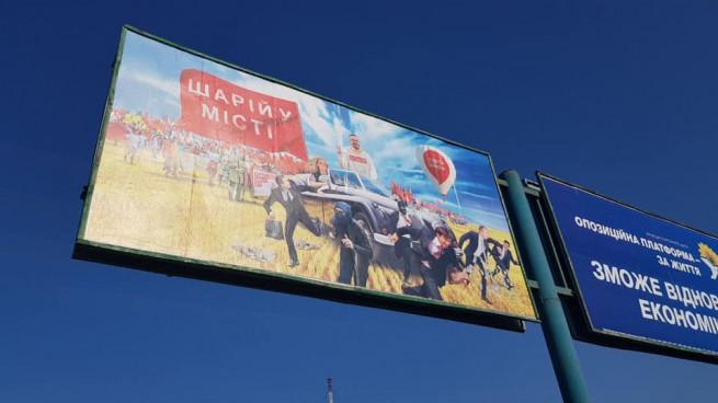 шарий билборд