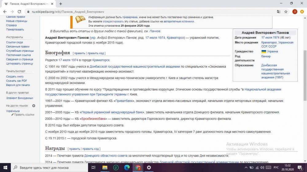 Википедия о мэре Краматорска Андрее Панкове